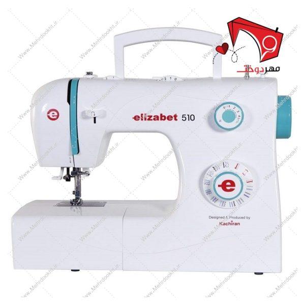 چرخ خیاطی کاچیران الیزابت مدل ۵۱۰. قابلیت دوخت انواع مدلهای اصلی و ابتدایی، مناسب برای جهیزیه، افراد مبتدی و مصارف خانگی است.